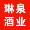 巴中琳泉商贸有限责任公司