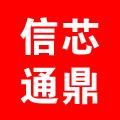 信芯通鼎(北京)会务有限公司