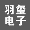 四川羽玺电子科技有限公司