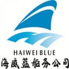宁波海威蓝船务公司