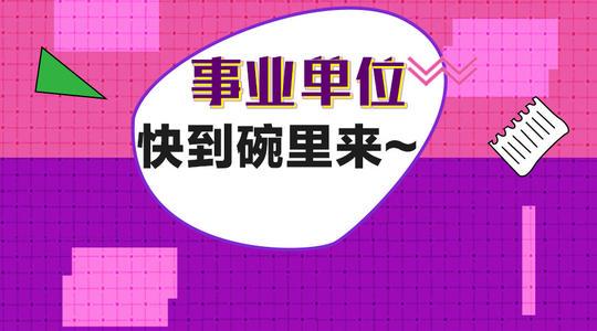 2020四川6.21教师公招|事业单位招